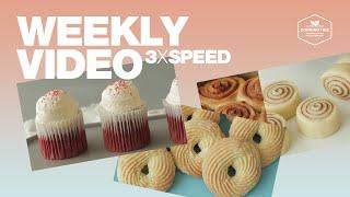 #7 일주일 영상 3배속으로 몰아보기 (레드벨벳 컵케이…