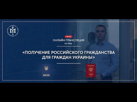 Как легализоваться в России гражданам Украины.  РВП, ВНЖ, Гражданство РФ для граждан Украины