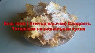 Кош Теле птичьи язычки Татарская национальная Сладость Рецепт