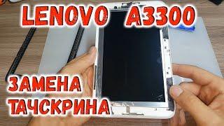 планшет Lenovo A3300 замена тачскрина, разборка
