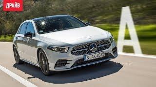 Mercedes-Benz A-class 2018 // DRIVE