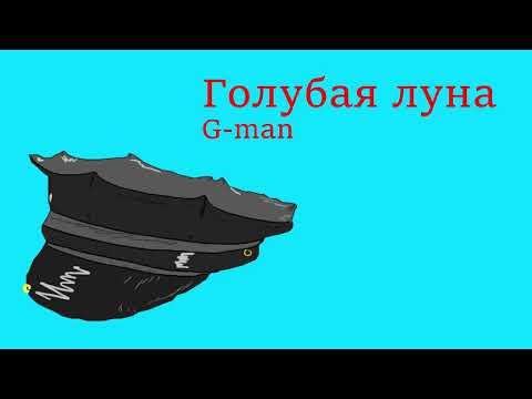 Борис Моисеев - Голубая луна (right Version) | G-man
