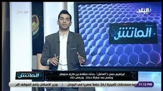 الماتش - إبراهيم حسن يكشف التفاصيل الكاملة لأزمة باسم مرسى ..وحقيقة تجاوزهم فى حق الزمالك