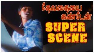 Devathayai Kanden - Super Scene | Dhanush, Sridevi Vijaykumar, Kunal, Karunas