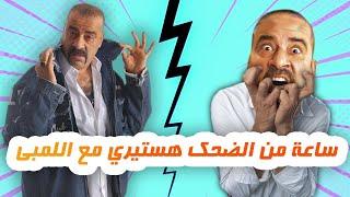 اقوى قفشات محمد سعد فى ساعة كاملة من الضحك المتواصل 🤣