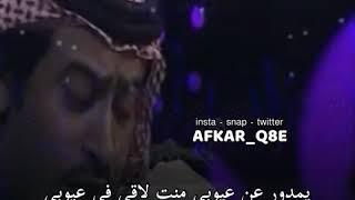 يمدور عن عيوبي منت لاقي في عيوبي || ناصر الفراعنه