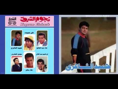Hamid El Shari - Laly I حميد الشاعري - لالي