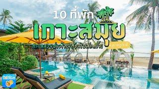 10 ที่พักเกาะสมุย ทะเลสวยอ่าวไทย ไม่ไปไม่ได้แล้ว