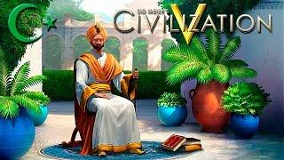 Civilization V за Арабский халифат. 1 стрим
