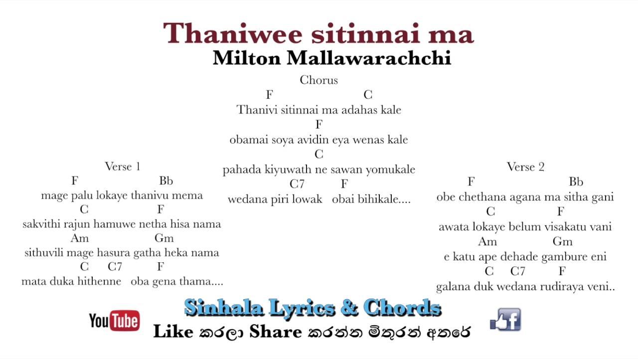 Thanivee Sitinnai Ma Milton Mallawarachchi Sinhala Lyrics And