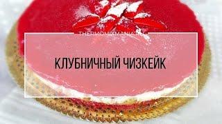 Рецепт Термомикс: Клубничный чизкейк