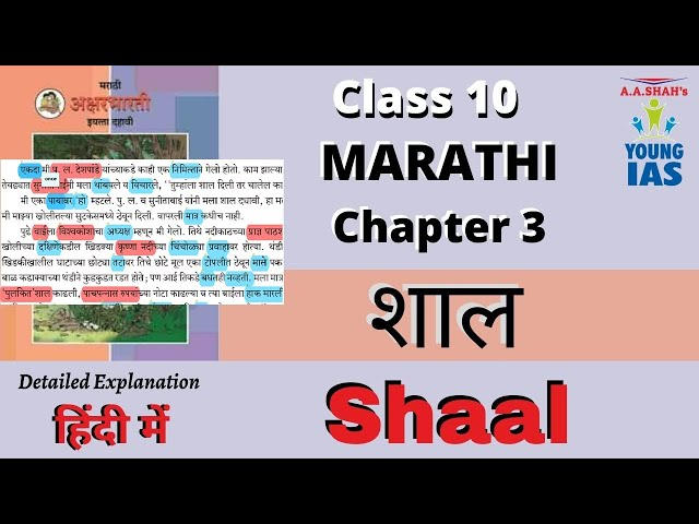 Shaal Marathi lesson explanation in Hindi | 10th class Marathi lesson Chapter 3 शाल | Class X SSC