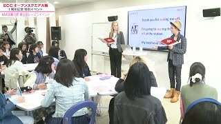 2015年3月29日、大阪市にある語学イベントスペース「ECCオープンスクエ...