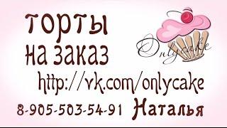 http://vk.com/onlycake   торт, торт на заказ, капкейки, кейкпопсы, кэндибар,  москва(http://vk.com/onlycake торт, торт на заказ, мастика, творчество, капкейки, кейкпопсы, кэндибар,торт на свадьбу, детский..., 2015-10-10T15:49:19.000Z)