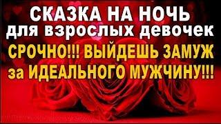 ASMR Сказка на ночь: СРОЧНО!!! ВЫЙДЕШЬ ЗАМУЖ за ИДЕАЛЬНОГО МУЖЧИНУ!!!//гадание онлайн  таро