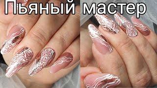 пьяный мастер простой и быстрый дизайн ногтей для начинающих мастеров гель лак трафаретные розы