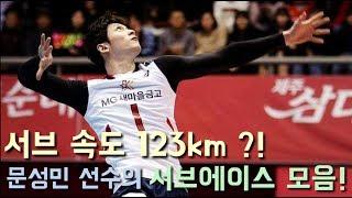 서브속도 123km인 한국배구 선수 서브에이스 모음🏐