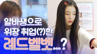 핑크빛 알바생으로 나타난 레드벨벳이 준비한 깜짝 이벤트!