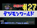 [デジモンワールド] デジモンワールドを救え!#27