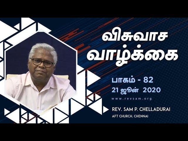 விசுவாச குடும்பத்தார் | Rev. Sam P. Chelladurai | Sunday Tamil Service | AFT Church