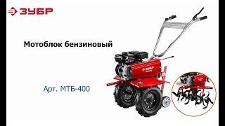 Мотоблок ''ЗУБР'' арт. МТБ-400 (розпакування та збірка)