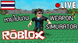 The Weapon Simulator with Roblox games lost |.