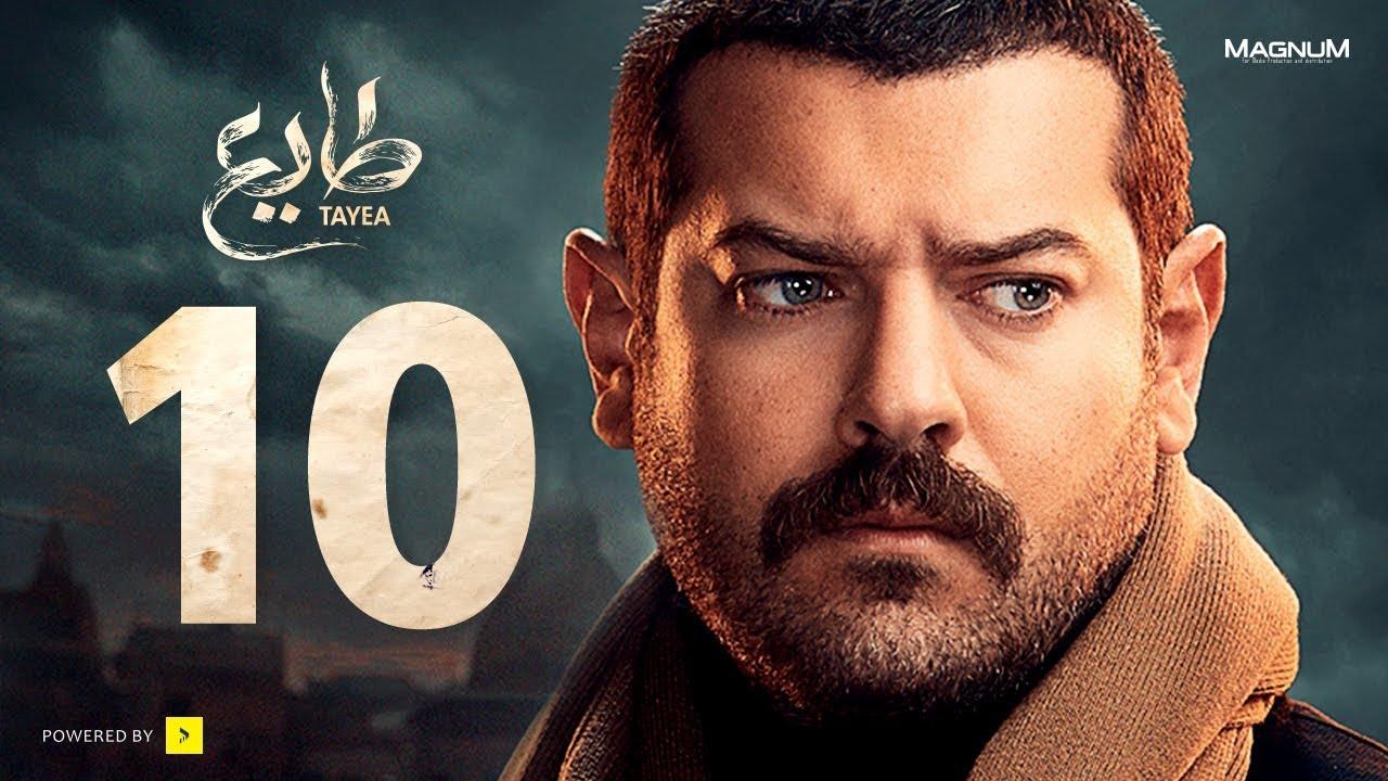 مسلسل طايع الحلقة 10 العاشرة Hd عمرو يوسف Taye3 Episode 10 Amr Youssef Youtube