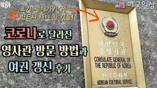 미국에서 한국여권 갱신하기,방문 전 온라인 사전 예약 …