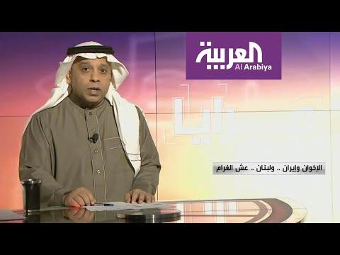 مرايا | الإخوان ويران .. ولبنان .. الغرام