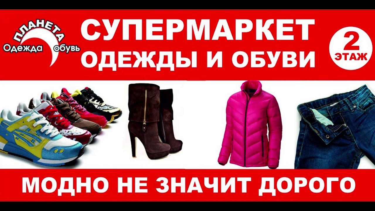481bdfd4c5e Открытие супермаркета одежды и обуви - YouTube