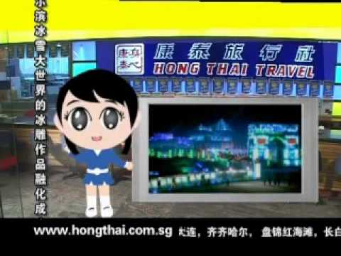 Hong Thai Travel -- China Harbin Travel Tips