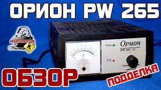 Обзор: Орион PW - 265 (ПОДДЕЛКА), автоматическое зарядное устройство