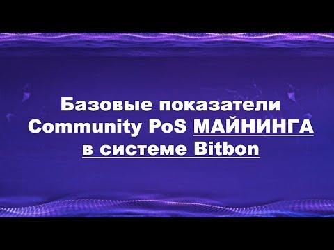 Показатели Community PoS майнинга в системе Bitbon / Юрий Гава