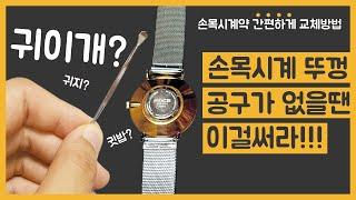 [꿀팁] 손목시계 뚜껑 여는법 귀이개로 손쉽게 열어보자…