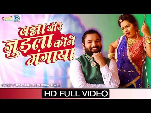 New Rajasthani Banna Banni Geet 2019 - बन्ना थोरे जुड़ला कोने मंगाया   Hema Sihol, Devendra Dewasi
