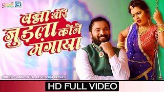 New Rajasthani Banna Banni Geet 2019 बन्ना थोरे जुड़ला कोने मंगाया   Hema Sihol, Devendra Dewasi