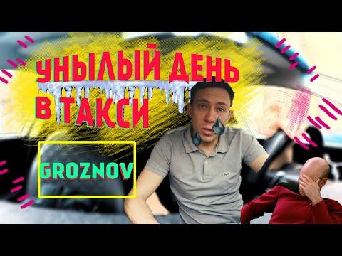 Есть ли деньги в Яндекс такси в 2020 году? Таксую на KIA OPTIMA