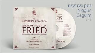 ניגון געגועים אברהם פריד   Niggun Gaguim Avraham Fried