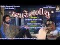 GAMAN SANTHAL - Kyare malishu | ક્યારે મળીશું | FULL AUDIO | New Gujarati Song 2018