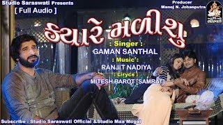 GAMAN SANTHAL Kyare malishu | ક્યારે મળીશું | FULL AUDIO | New Gujarati Song 2018