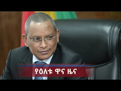 Ethiopia: BBN Daily News November 17, 2017 thumbnail
