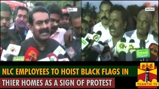 NLC Employees to hoist Black Flags in their Homes as a sign of Protest – ThanthI TV