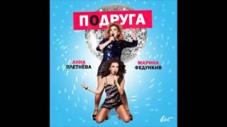 Audio: Анна Плетнёва feat. Марина Федункив - Подруга