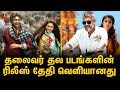 Superstar vs Thala: Petta & Viswasam Tamil Movies to be Released for Pongal 2019 | Thamizh Padam