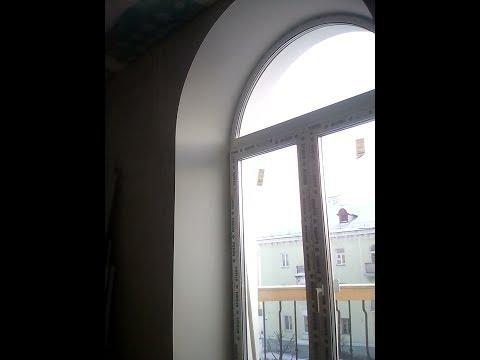 арочное окно ,откосы !