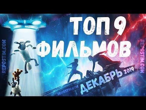 ТОП 9 ФИЛЬМОВ ДЕКАБРЬ 2019 | ЛУЧШИЕ ФИЛЬМЫ 2019