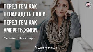 Мудрые Слова! Мудрые Цитаты и Высказывания про Жизнь!