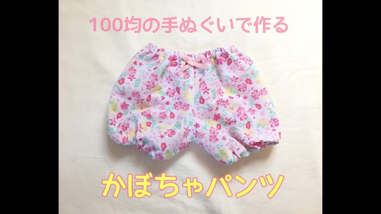be1ccfcc2a977  型紙不要 かぼちゃパンツの作り方☆100均の手ぬぐい使用(70-80size)Pumpkin pants