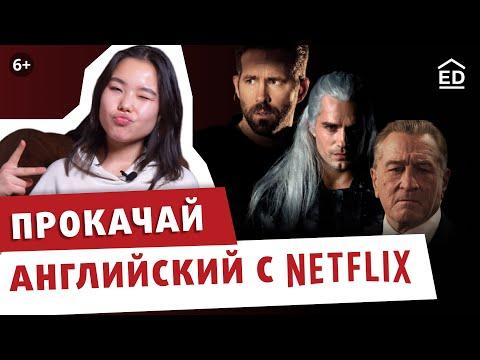 Топ фильмы и сериалы Нетфликс под изучение английского языка. Разыгрываем Подписку на Netflix