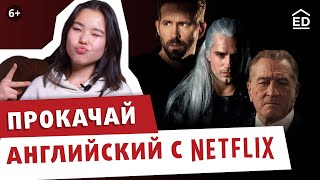 Топ фильмы и сериалы Нетфликс под изучение английского языка +
